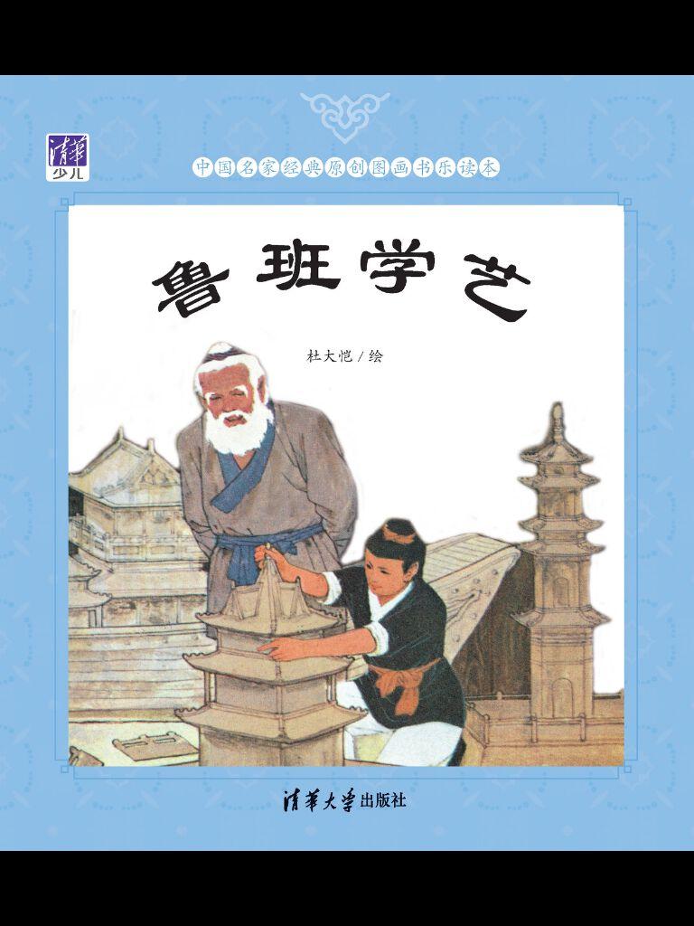 鲁班学艺(中国名家经典原创图画书乐读本)