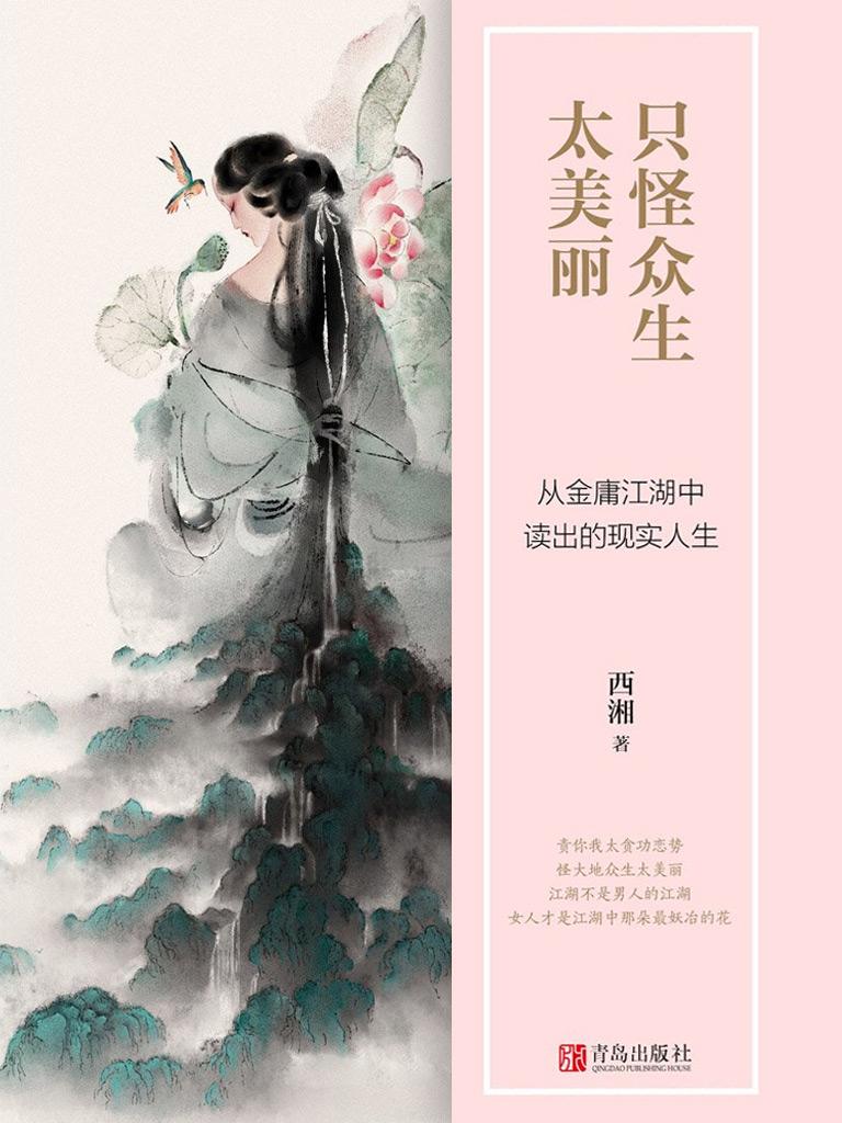 只怪众生太美丽:从金庸江湖中读出的现实人生