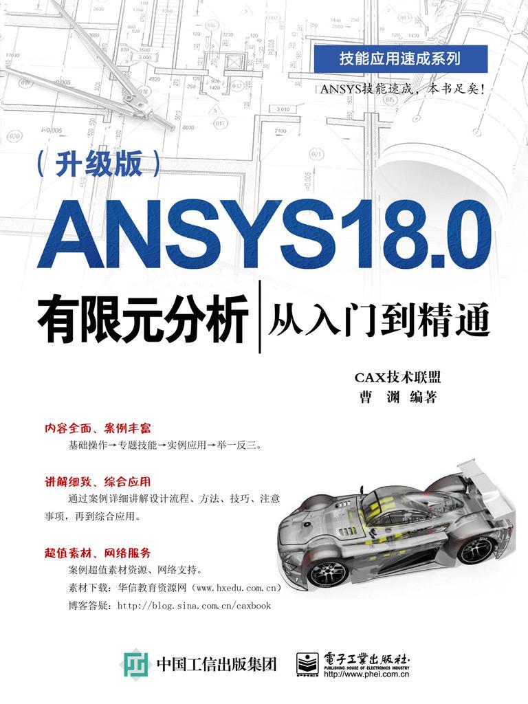 ANSYS 18.0有限元分析从入门到精通(升级版)