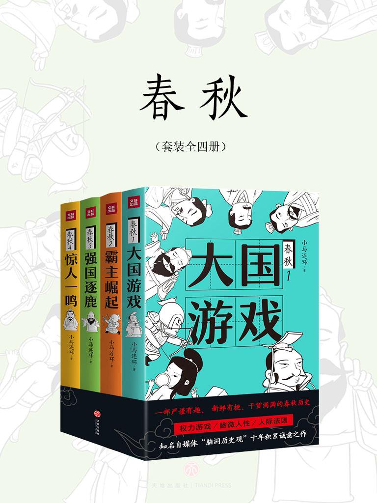 春秋(套装全四册)