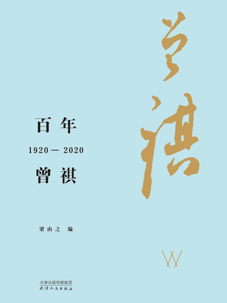 百年曾祺:1920-2020