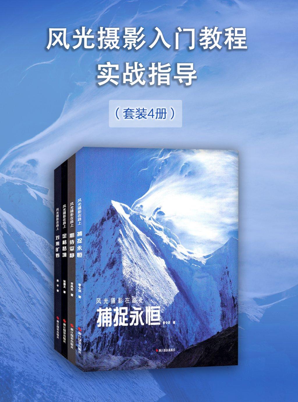 风光摄影入门教程实战指导(共4册)