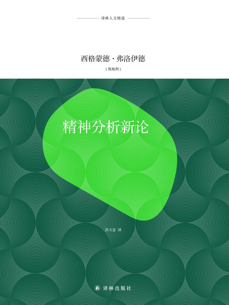 精神分析新论(译林人文精选)