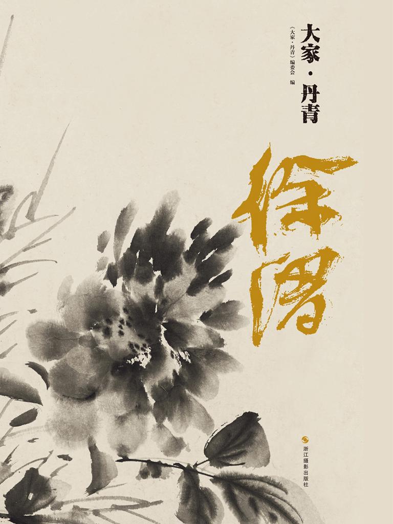 徐渭(大家·丹青)