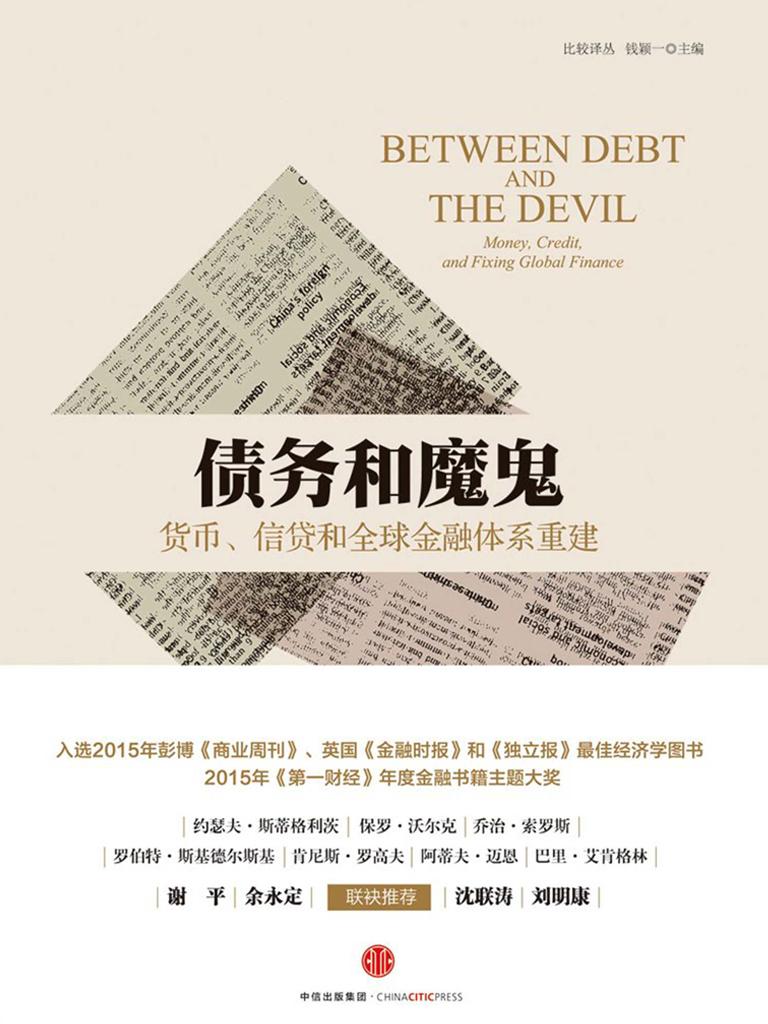 债务和魔鬼:货币、信贷和全球金融体系重建