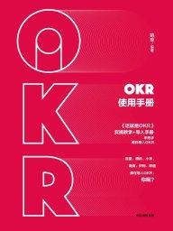 OKR使用手册