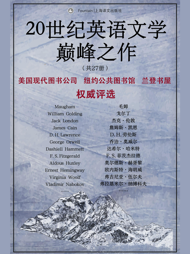 20世纪英语文学巅峰之作(套装共27册)