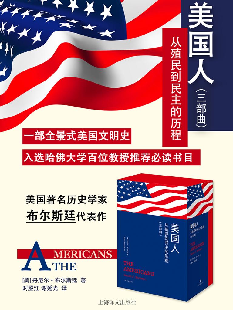 美國人(全3冊)
