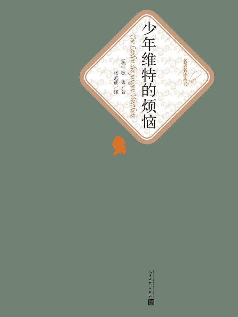 少年维特的烦恼(名著名译丛书)