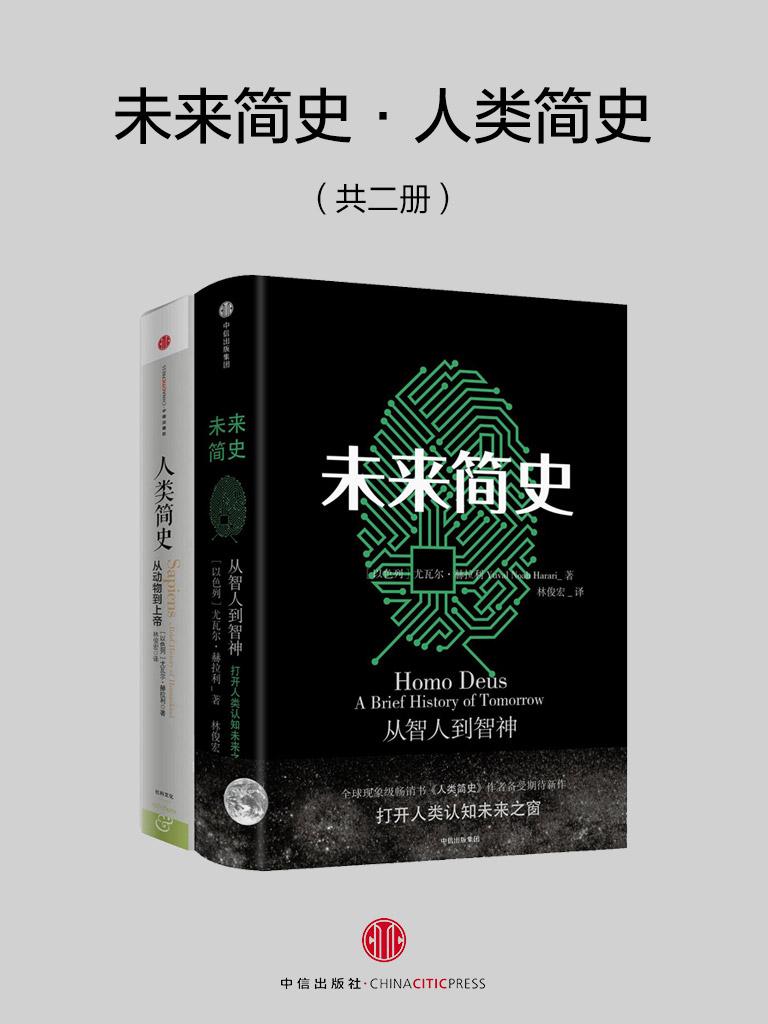 未来简史·人类简史(共二册)