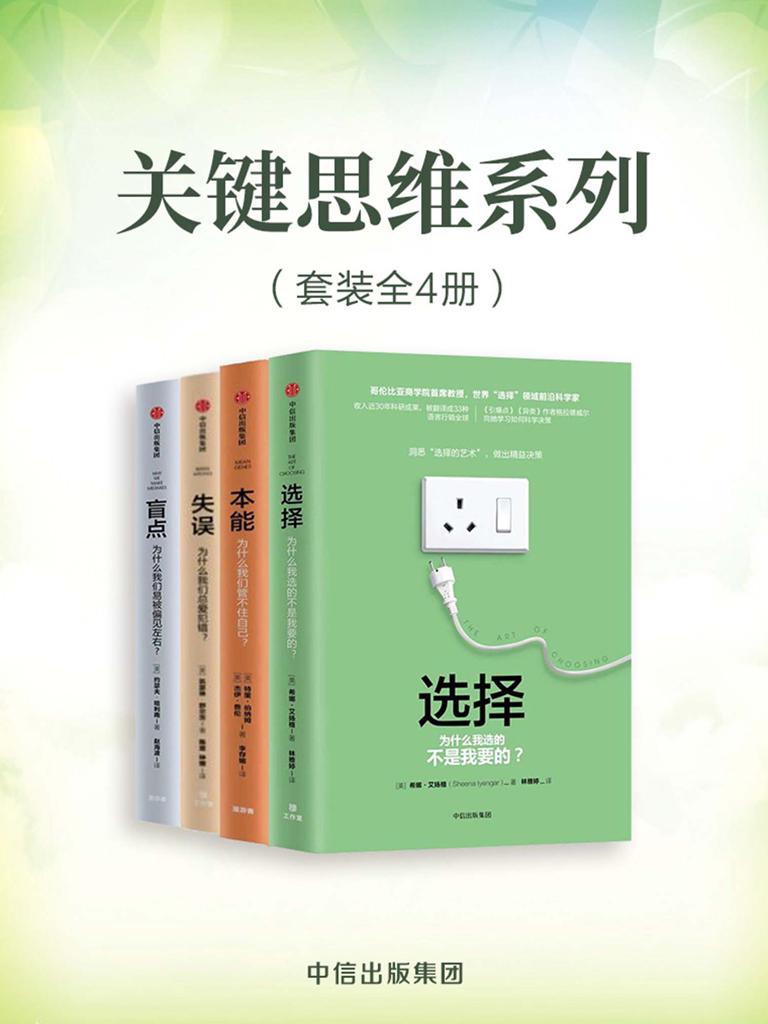 关键思维系列(全四册)