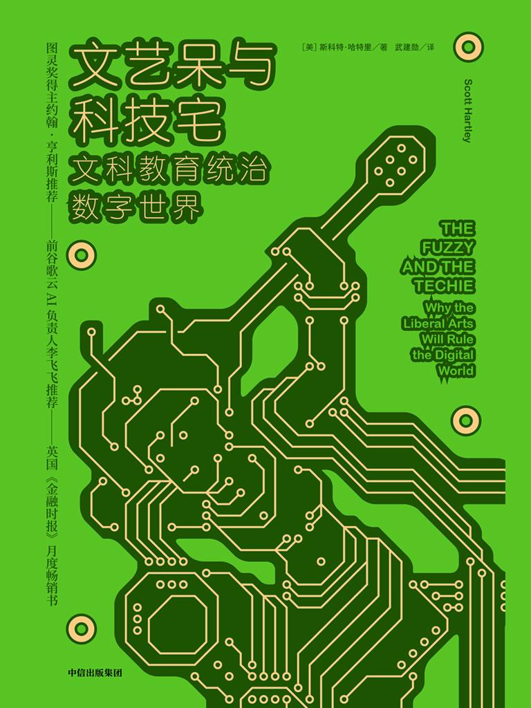 文艺呆与科技宅:文科教育统治数字世界