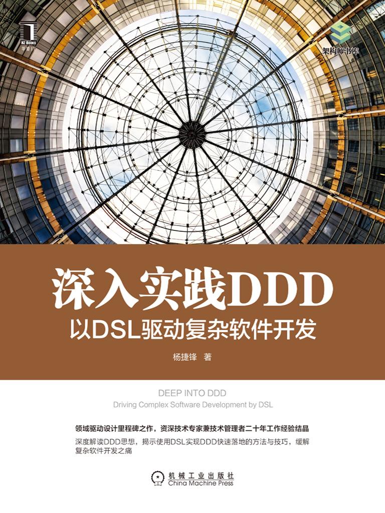 深入实践DDD:以DSL驱动复杂软件开发