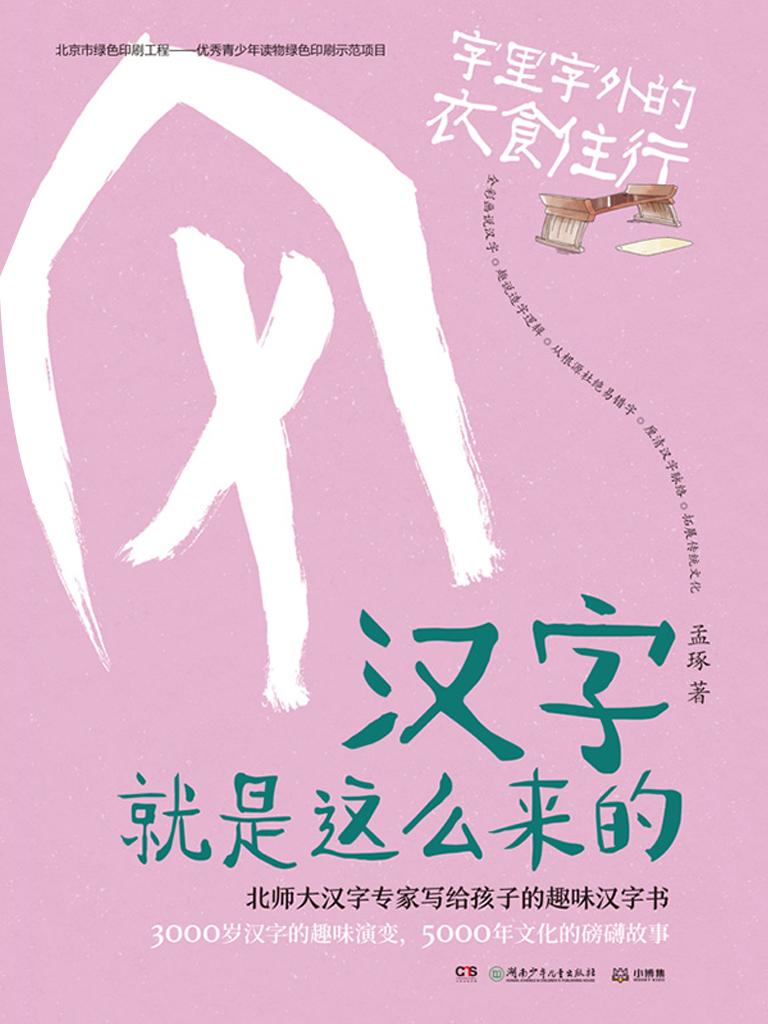 汉字就是这么来的·字里字外的衣食住行