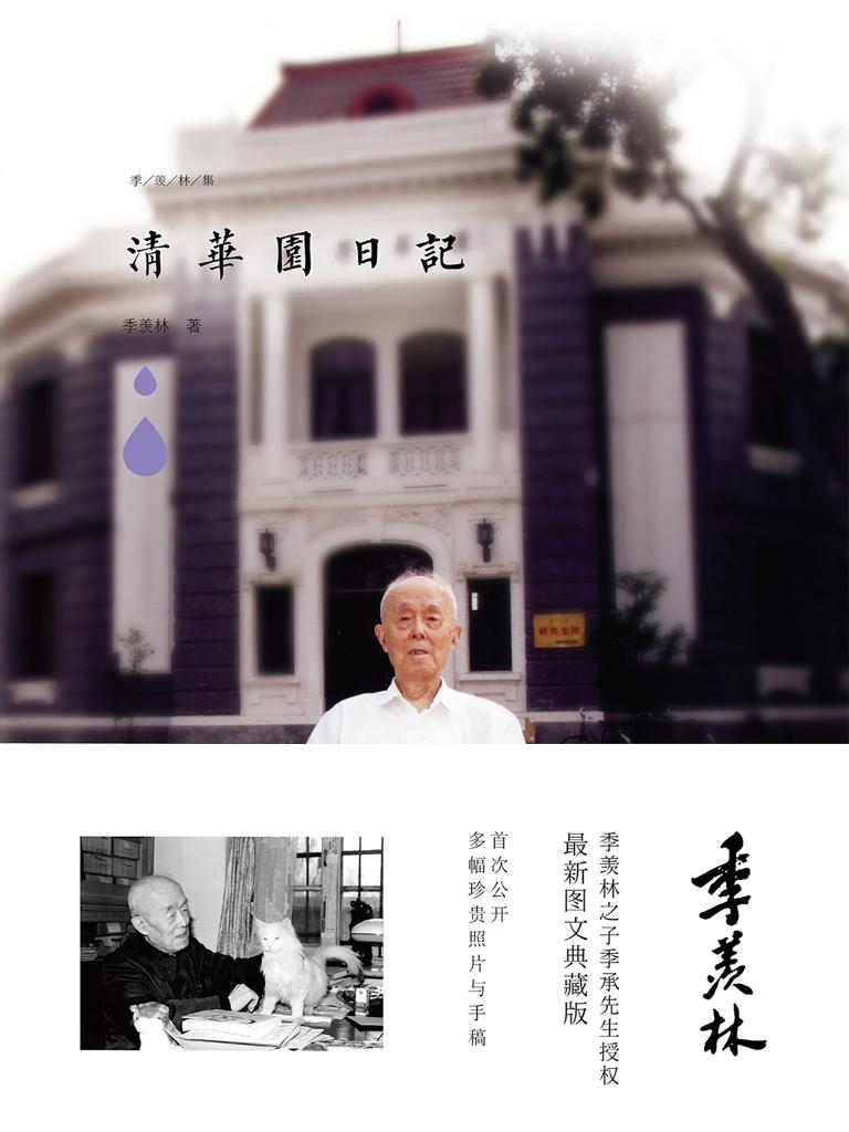 清华园日记(图文典藏版)