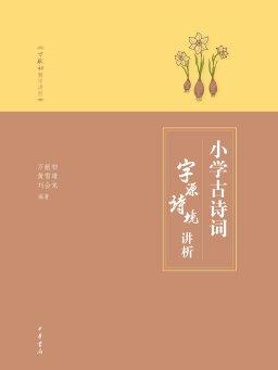 小学古诗词字源诗境讲析