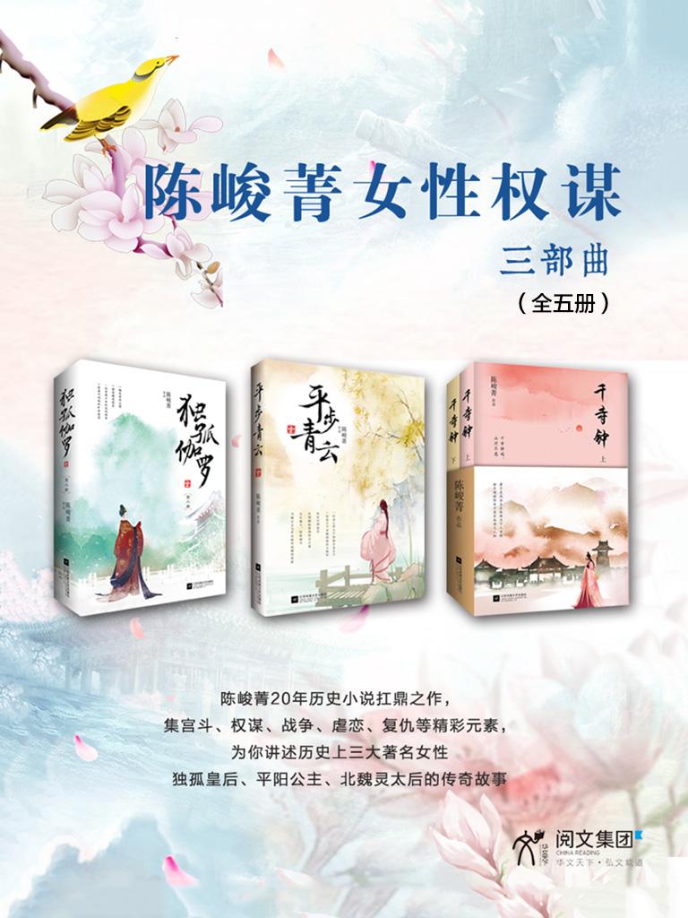 陈峻菁女性权谋三部曲(全五册)