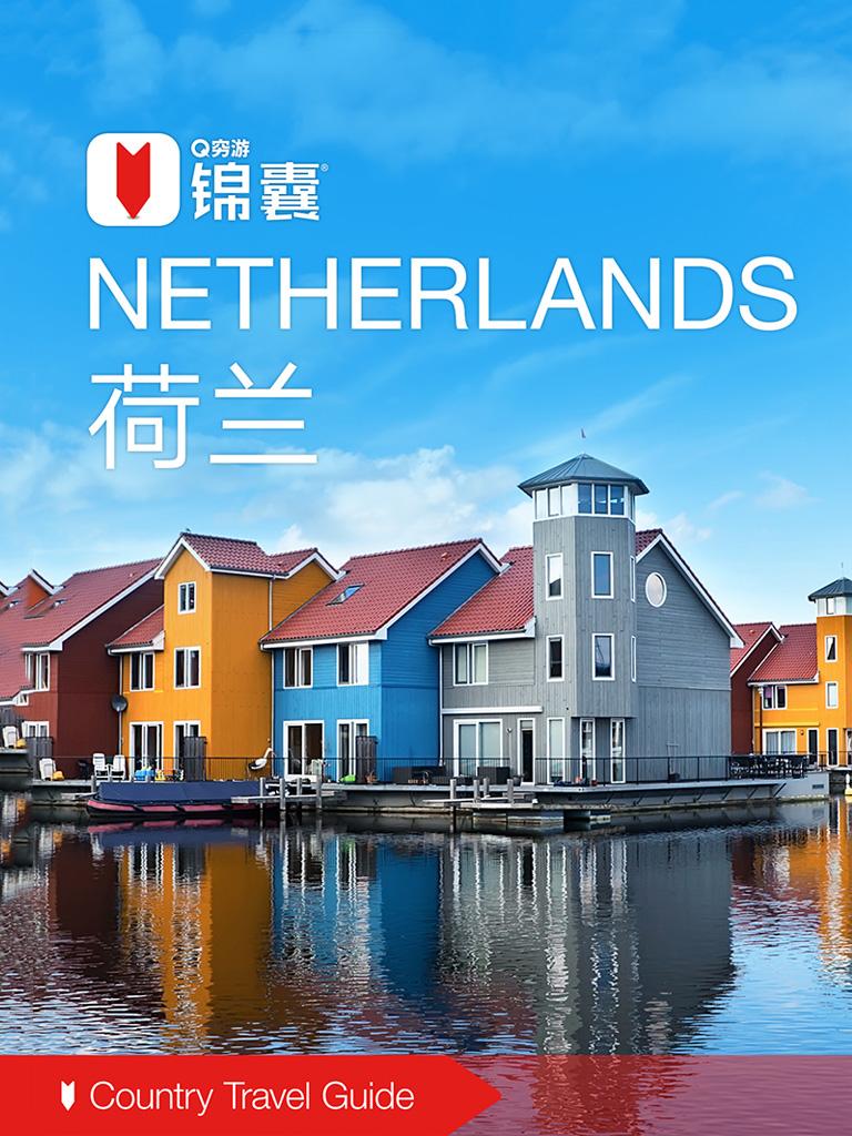 穷游锦囊:荷兰