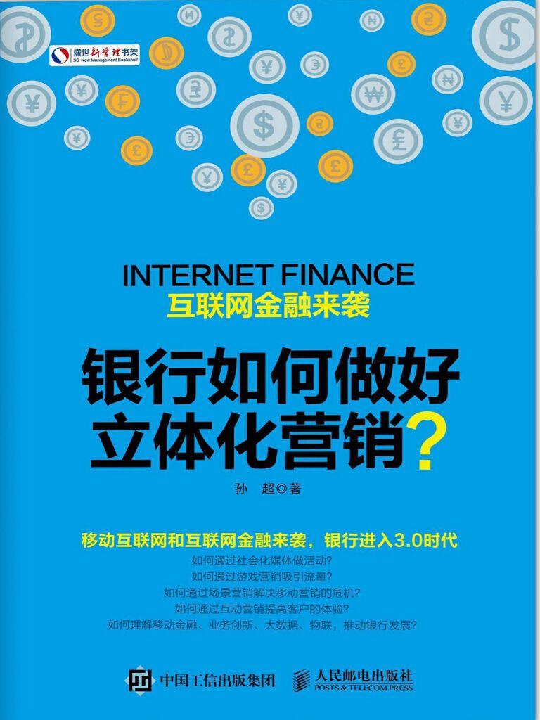 互联网金融来袭:银行如何做好立体化营销