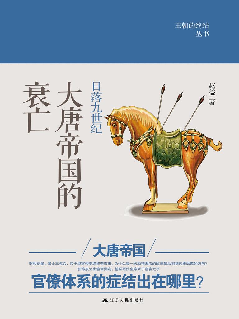 日落九世纪:大唐帝国的衰亡