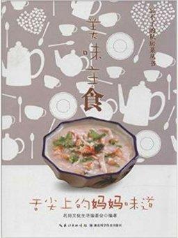 忘不了的私房菜丛书:美味主食