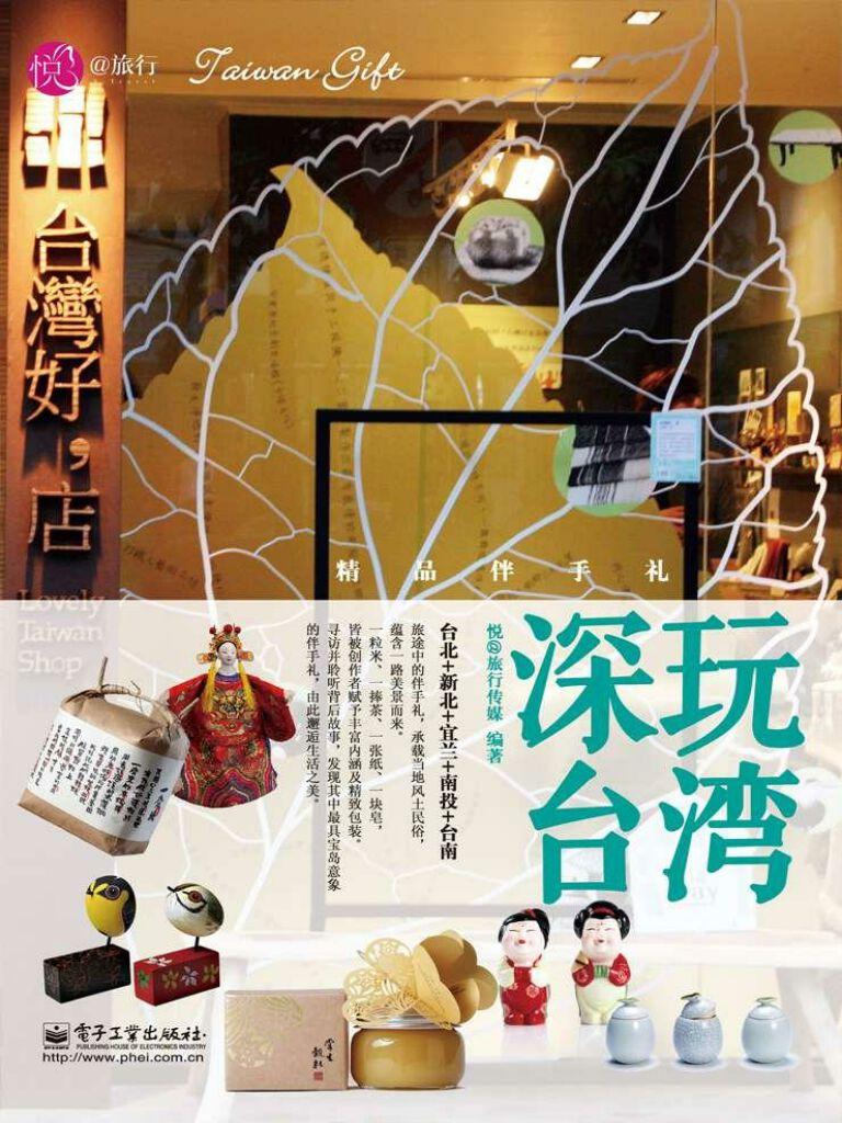 深玩台湾:精品伴手礼