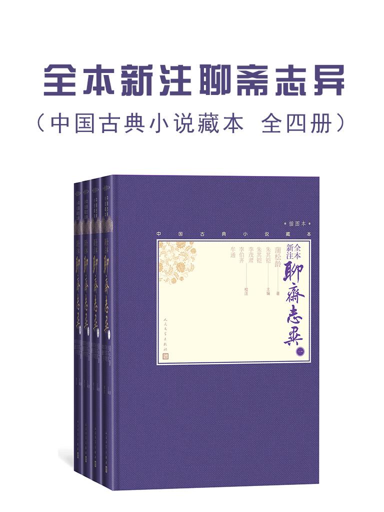 全本新注聊斋志异(中国古典小说藏本 全四册)