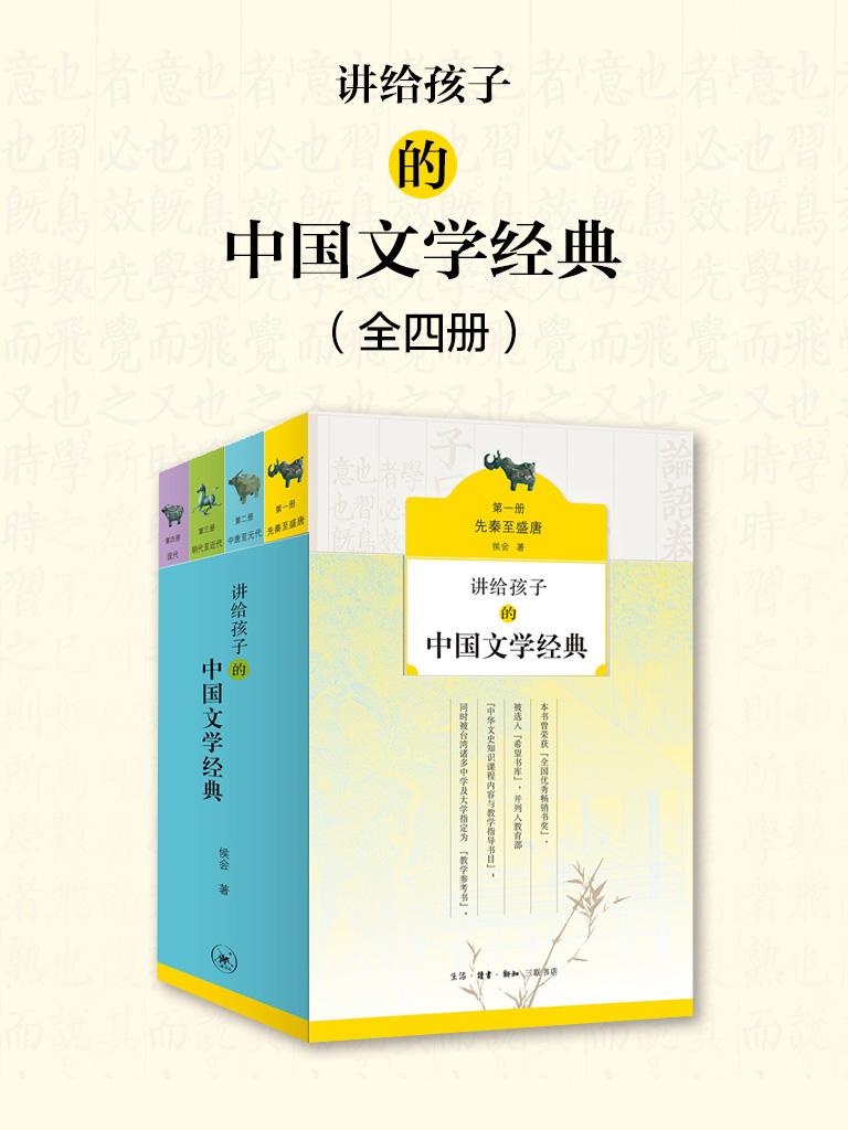 讲给孩子的中国文学经典(全四册)