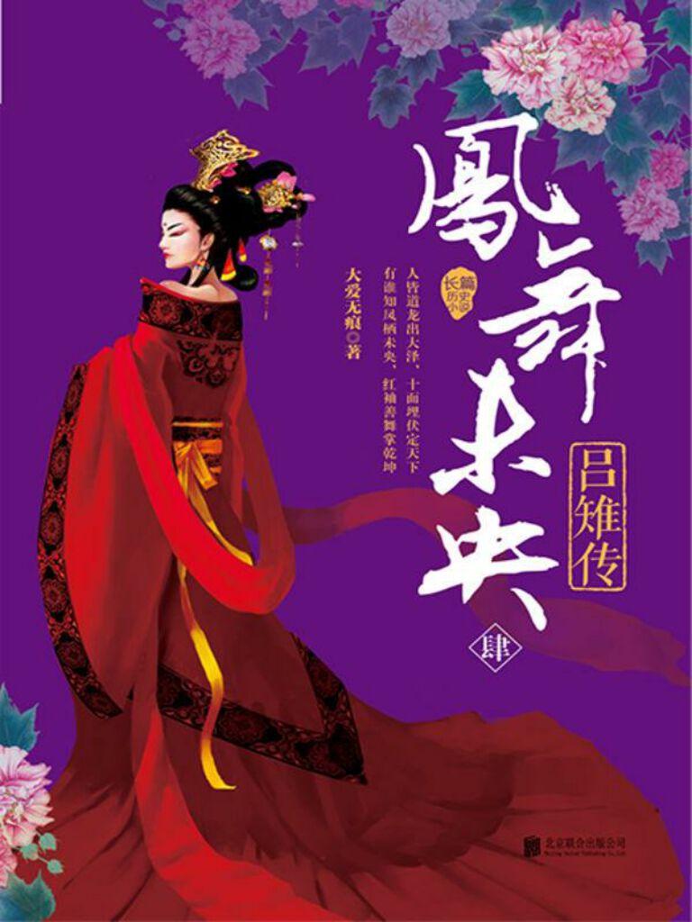 凤舞未央:吕雉传 4