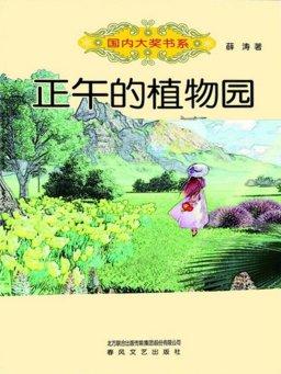 正午的植物园(国内大奖书系)