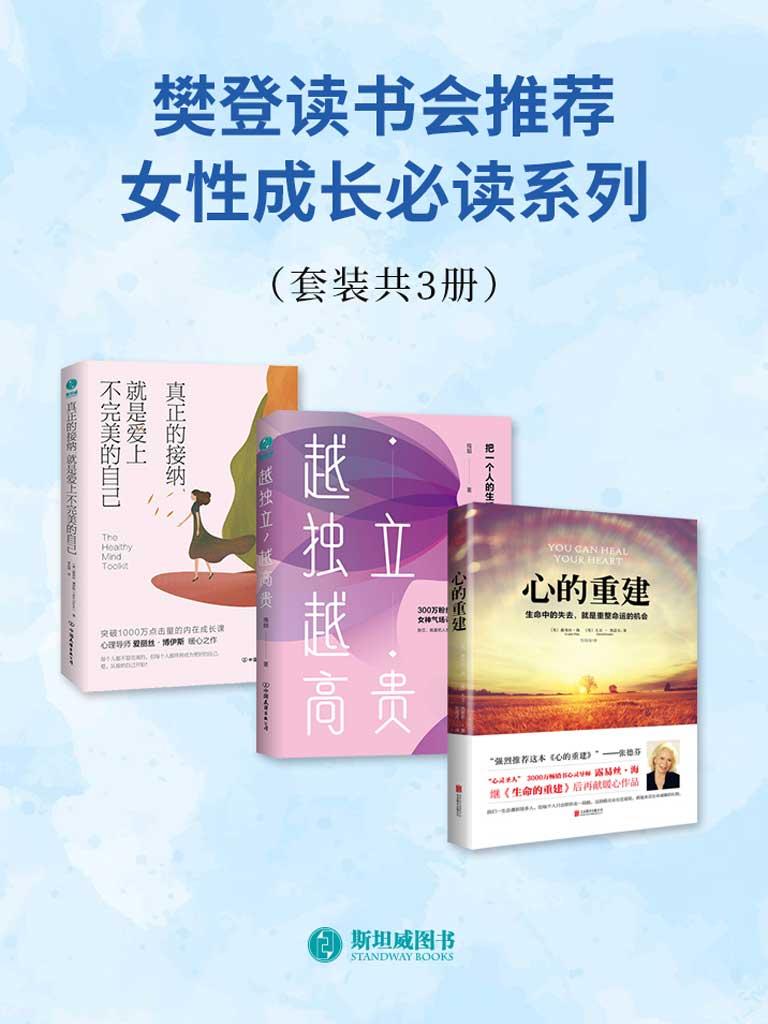 樊登读书会推荐女性成长必读系列(共三册)
