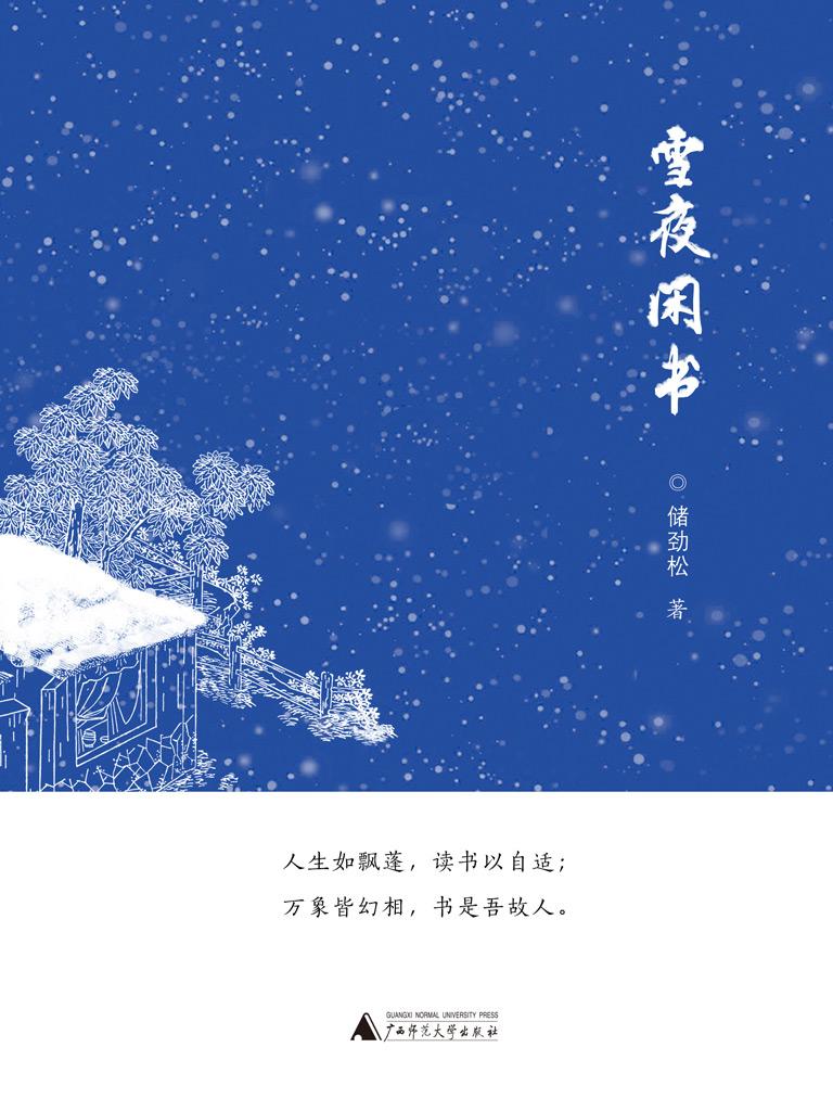 雪夜闲书(雅活书系)