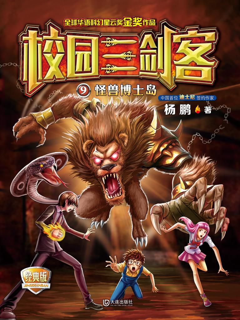 校园三剑客 9:怪兽博士岛