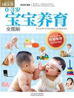 0~3岁宝宝养育全图解