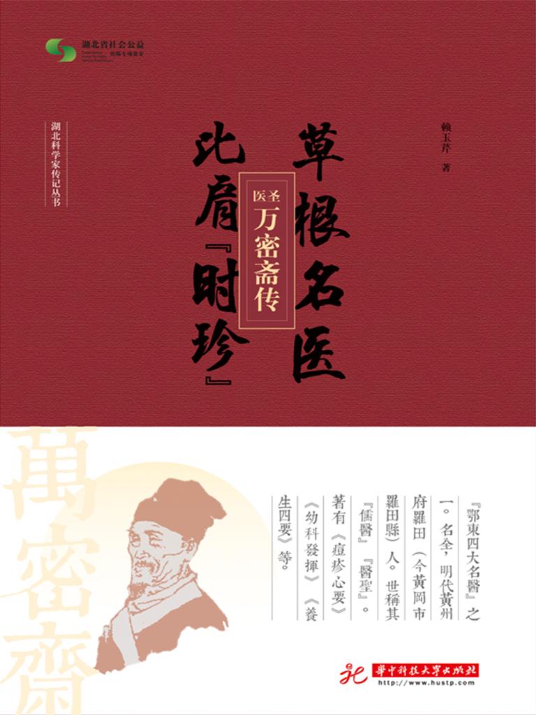 """草根名医比肩""""时珍"""":医圣万密斋传"""