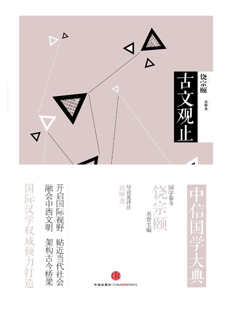 中信国学大典:古文观止