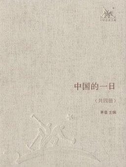 中国的一日(共四册)