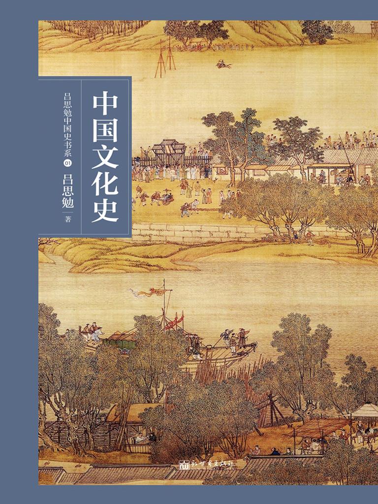 中国文化史(吕思勉中国史书系 01)