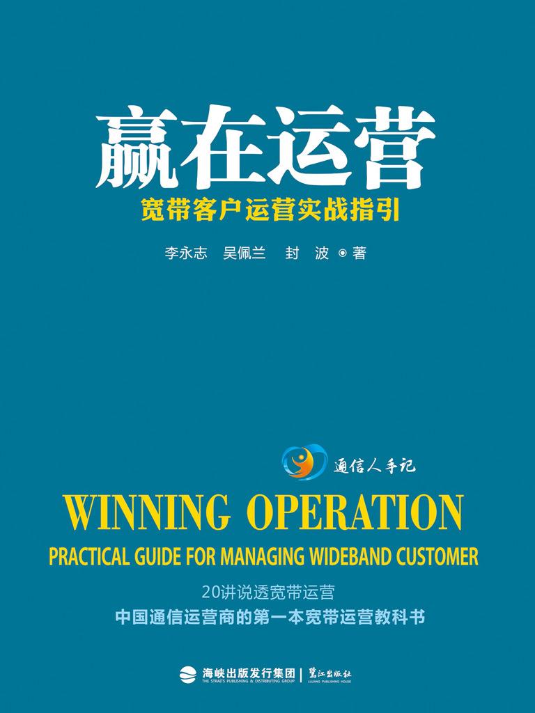赢在运营:宽带客户运营实战指引