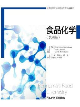 国外优秀食品科学与工程专业教材·食品化学(第四版)