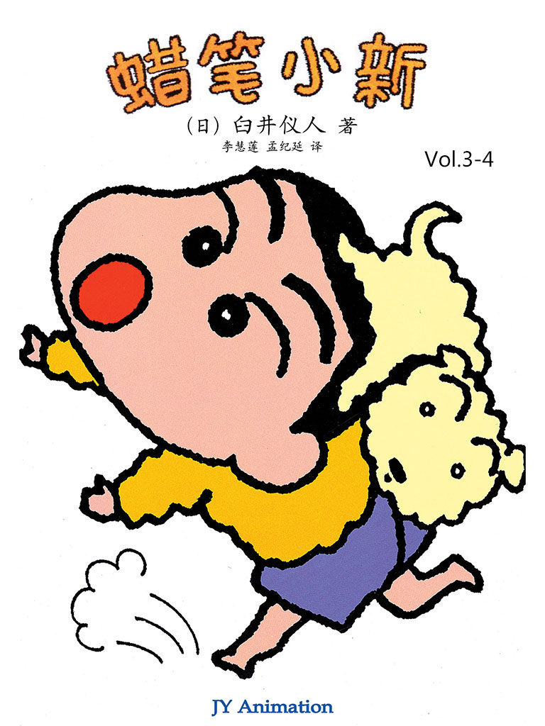 蠟筆小新Vol.3-4