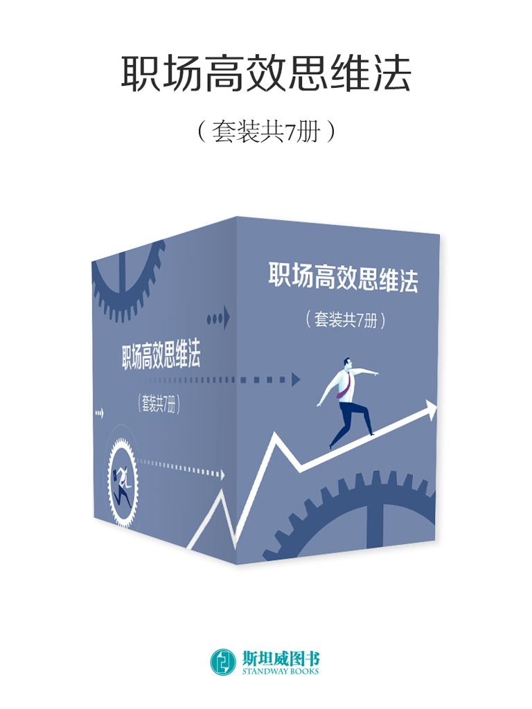 职场高效思维法(共七册)
