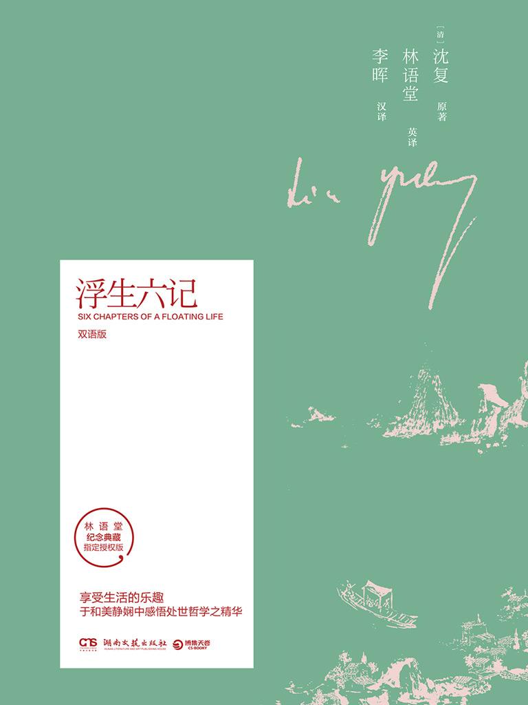 浮生六记(双语版)