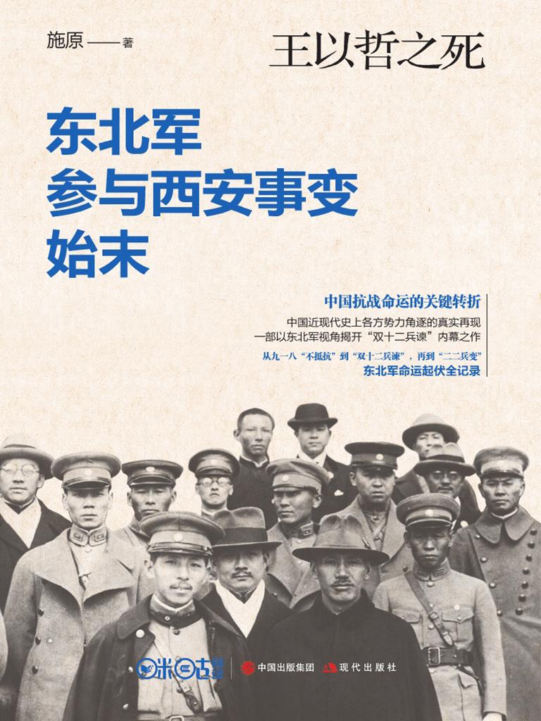 王以哲之死:东北军参与西安事变始末(全两册)