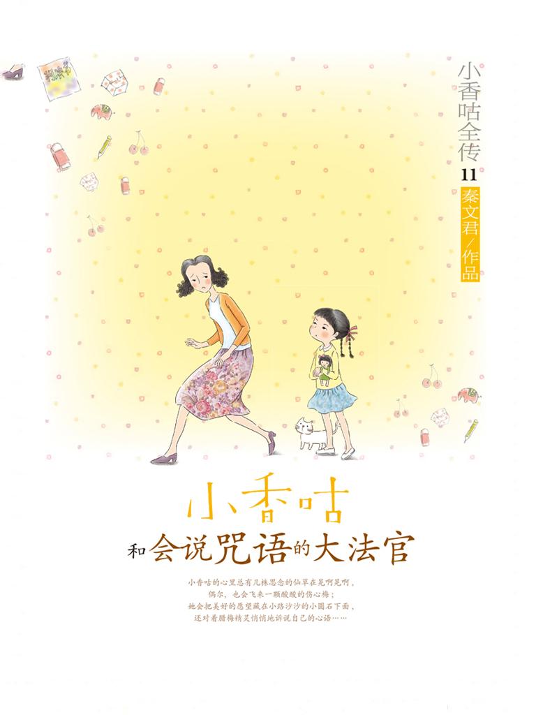 小香咕全传 11:小香咕和会说咒语的大法官