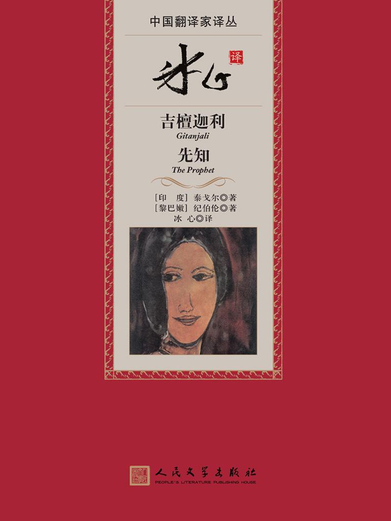 冰心译吉檀迦利 先知(中国翻译家译丛)