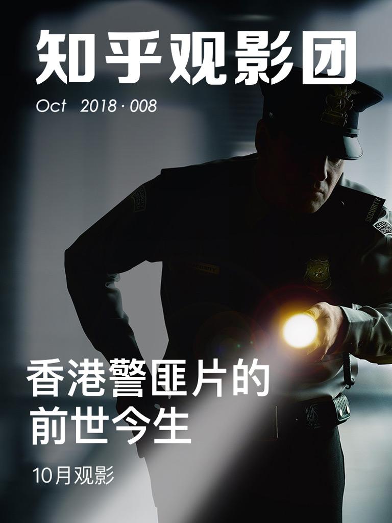 知乎观影团(VOL.008)