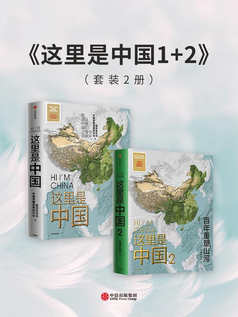 这里是中国1+2(套装2册)