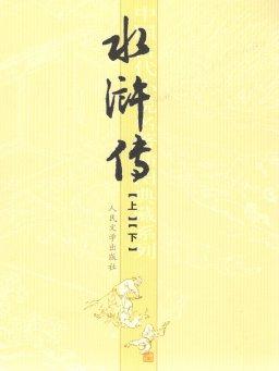 水浒传(中国古代小说名著插图典藏系列)