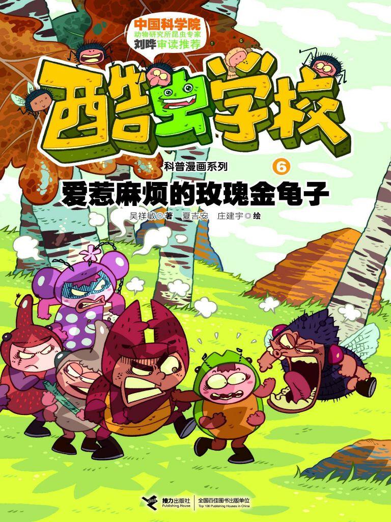 酷虫学校科普漫画系列6:爱惹麻烦的玫瑰金龟子